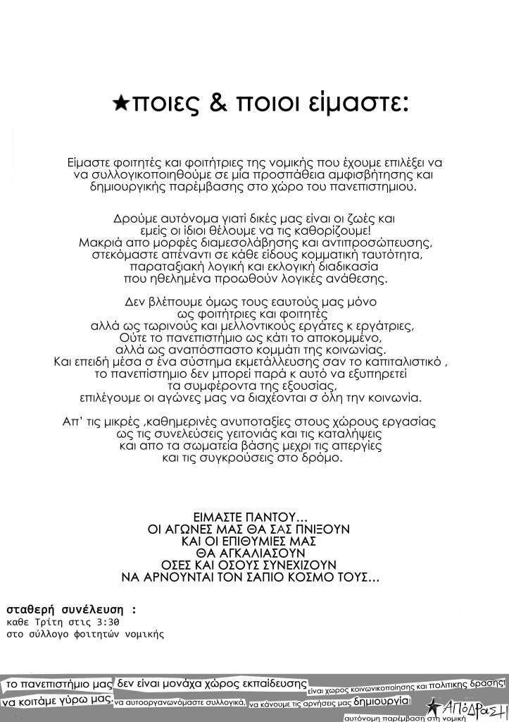 finale ontws ΠΙΣΩε ψcopy copy