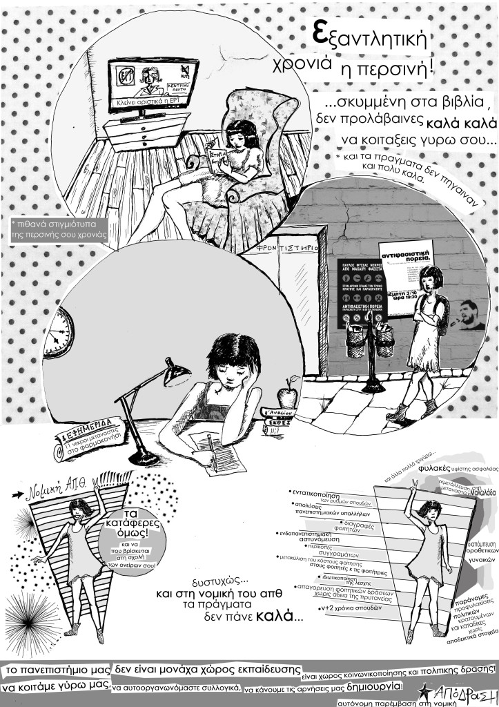 κειμενο-κομικ που μοιραστηκε σε πρωτοετεις
